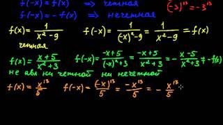 §67 Исследование функции на четность