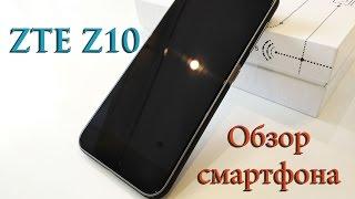 ZTE Z10 - Тонкий, Цветной, Практичный.