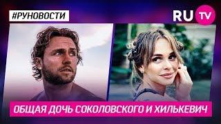 Общая дочь Соколовского и Хилькевич