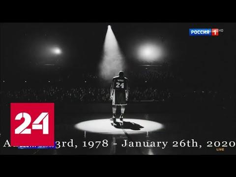 Баскетбол лишился легенды: Коби Брайнт с дочкой погиб в авиакатастрофе - Россия 24