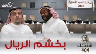 """#صاحي : """"أشكل"""" 404 - بخشم الريال !"""