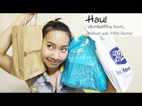 {{ ✦ }} Haul เสียทรัพย์ที่ร้าน Boots, Watson และ YVES Rocher   TinyTwinS