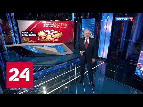 """Киселёв напомнил, как Путин """"подсобрал"""" Россию - Россия 24"""