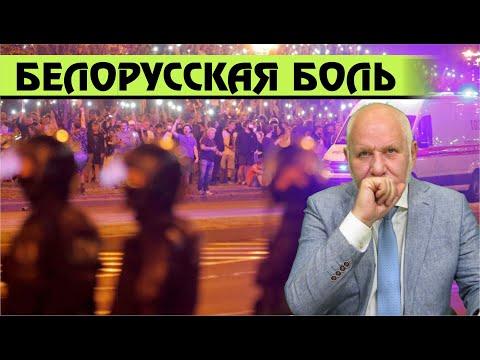 Белорусская боль #Cулакшин
