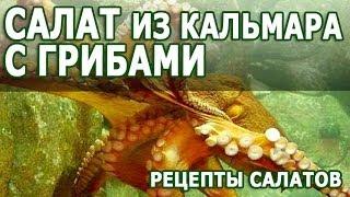 Салаты из морепродуктов. Салат из кальмара с грибами в мультиварке