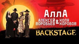 Коля Коробов & Алексей Воробьев - Алла (Backstage) 6+