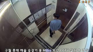 구월롯데캐슬 승강기 전용 MBro(엠브로) 무선 CCT…