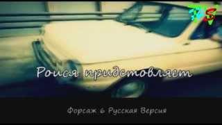 Форсаж 6 [Русский Трейлер]