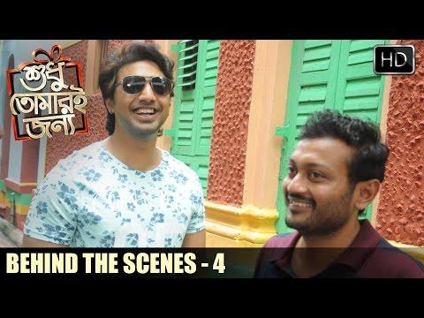Behind The Scenes Part 4 | Shudhu Tomari Jonyo | Dev | Srabanti | Mimi | Soham | Birsa | 2015