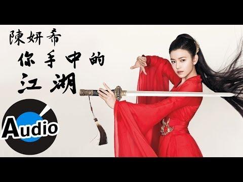 陳妍希 Michelle Chen - 你手中的江湖 (官方歌詞版) - 線上遊戲「三劍豪」主題曲