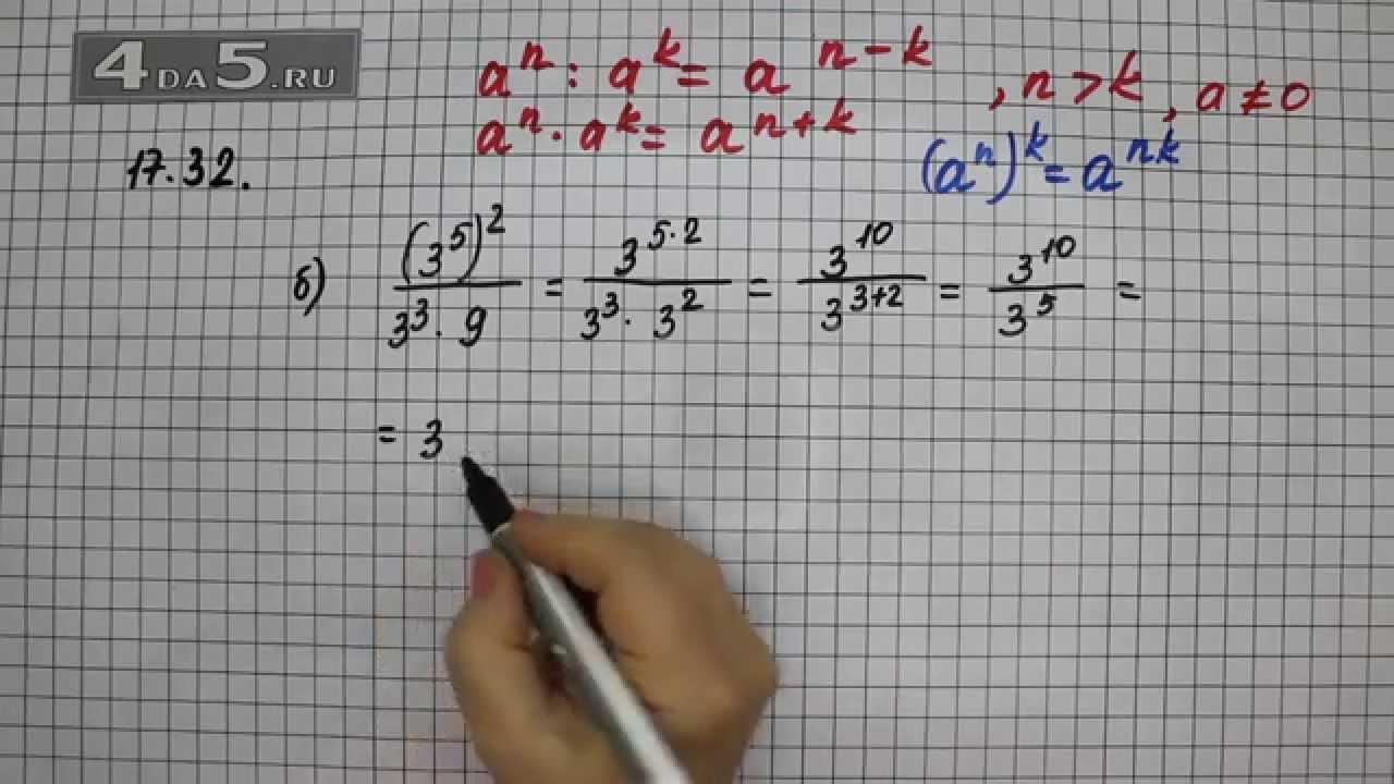 По г класс математике 2018 решебник 7