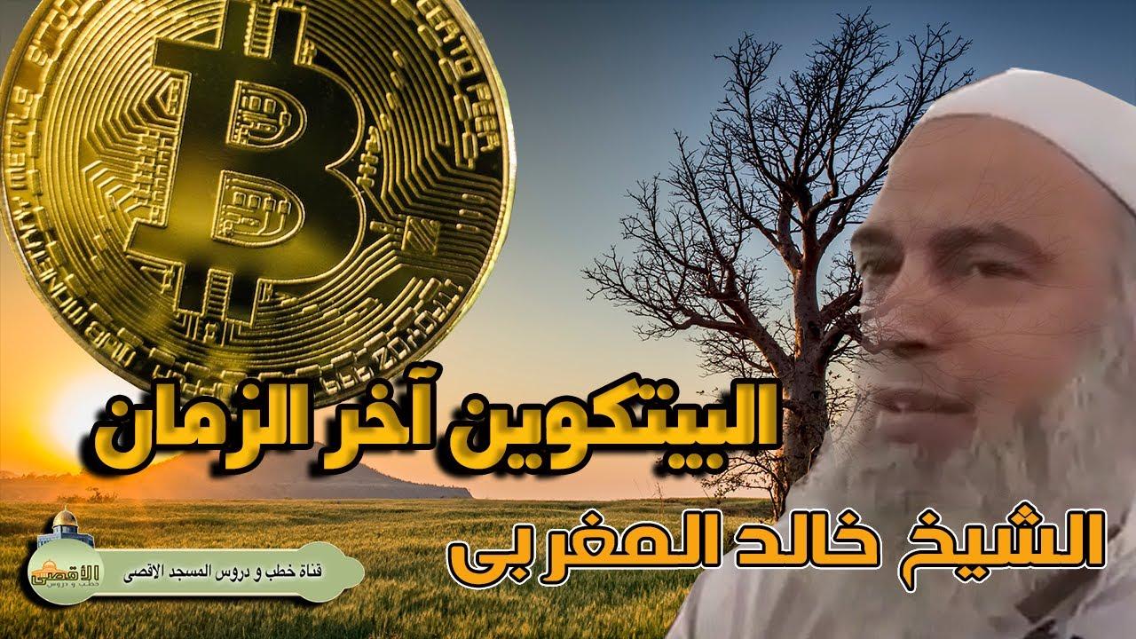 البيتكوين وعلاقته باحداث اخر الزمان   الشيخ خالد المغربي يكش� حقيقة العملات الالكترونية