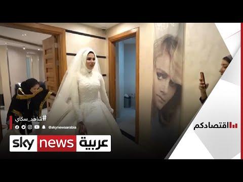 تكاليف الزواج تثقل كاهل الشباب المصري| #اقتصادكم