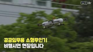 [KARI] 공공임무용 소형무인기 비행시연 이미지