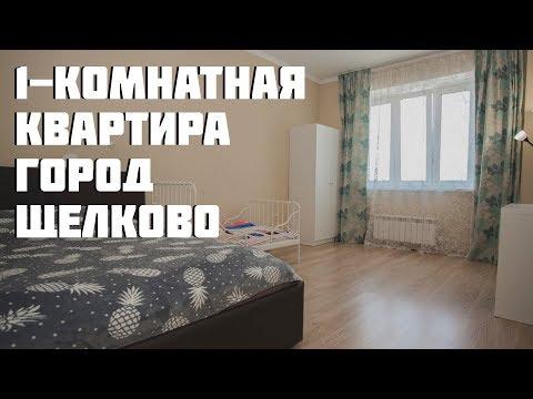Обзор однокомнатной квартиры, Щелково, мкр. Богородский