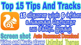 Uc browser top 15 tips and tricks android | tamil