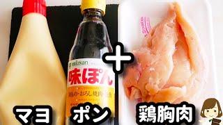 【調味料2つで超簡単!ご飯が進む!】コスパも抜群で美味しい♪『鶏胸肉のネギマヨポン』の作り方Chicken Breast Negimayopon