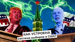 Выборы в президенты США: вмешательство России, праймериз, фальсификации, Трамп против Байдена