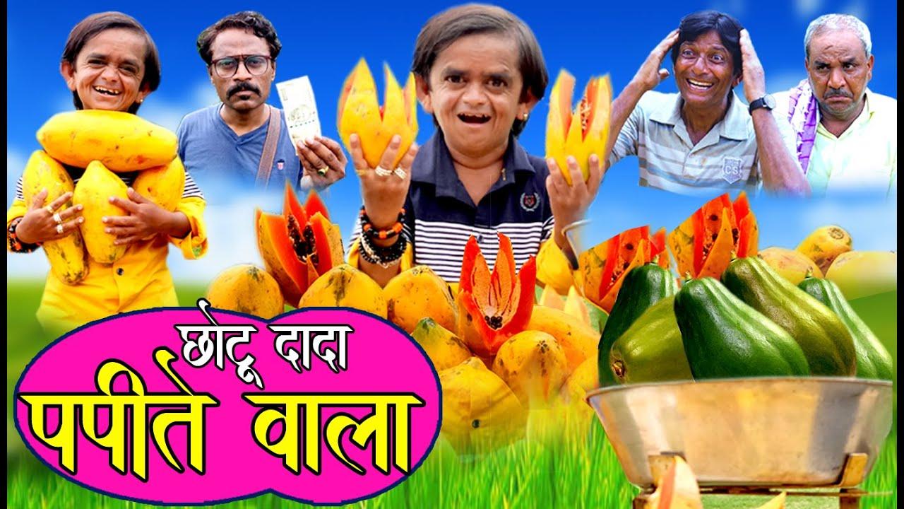 CHOTU DADA PAPEETE WALA | छोटू दादा पपीते वाला | Khandeshi Comedy | Chottu Dada Comedy 2020