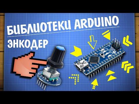 Уроки Arduino. Работа с энкодером