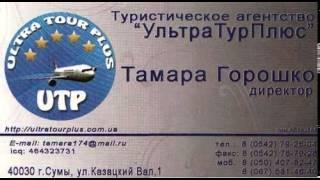 Туристичне агентство кращі тури авіаквитки Суми BrilLion Club(, 2014-07-16T11:40:44.000Z)