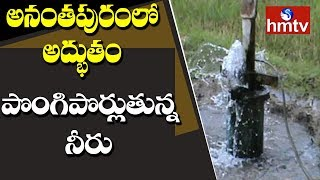 Water Leakage From Bore without Motor in Anantapur | Telugu News | hmtv thumbnail