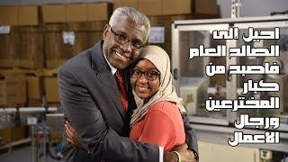 احيل للصالح العام فاصبح مخترع كيميائي ورجل اعمال  الجزء الأول- Sayed Ibrahim 1