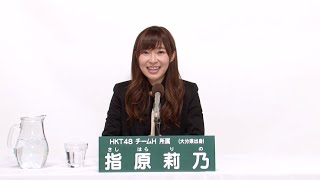 AKB48 45thシングル 選抜総選挙 アピールコメント HKT48 チームH所属 指原莉乃 (Rino Sashihara) 【特設サイト】 http://sousenkyo.akb48.co.jp/