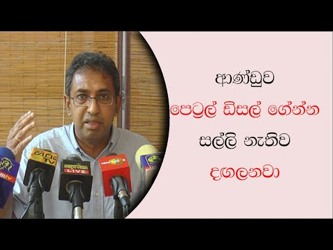 Dr Harsha De Silva Say Government Loose The Control of Sri Lanka Economy | Apuru Gossip