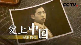 《爱上中国》 20191001 军歌嘹亮| CCTV中文国际