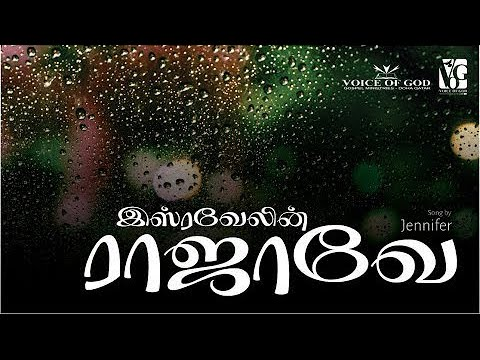 Isravelin Rajave  - இஸ்ரவேலின் ராஜாவே