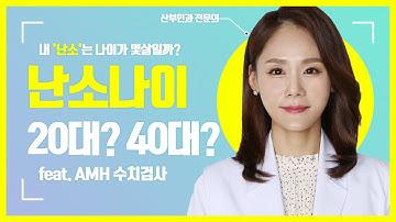 [난소나이검사]란? AMH수치는 나이에 따라 달라지나? 임신에도 영향을!?