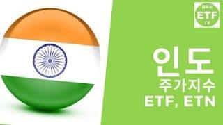 [ETF, ETN 소개] 인도 주가지수 ETF, ETN