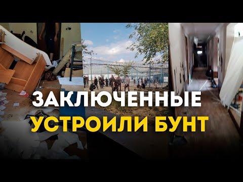 В Дагестане заключенные устроили бунт