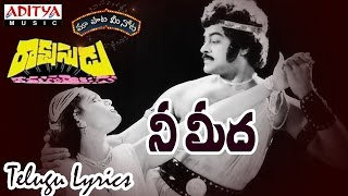 "Nee Meeda Full Song With Telugu Lyrics ||""మా పాట మీ నోట""