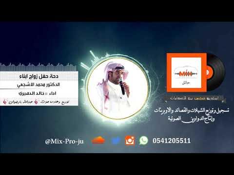 دحه اداء خالد الدهيري