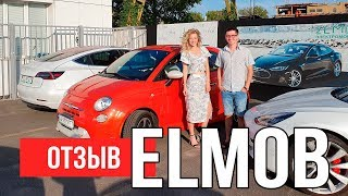 Elmob отзывы | Elmob электромобили