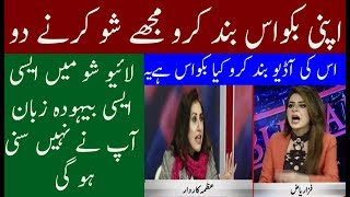 Uzma Kardar Loos Talk During Live Show | افسوس کے ساتھ
