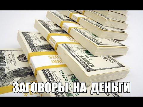 Заговор на деньги. Как работать с денежным потоком?