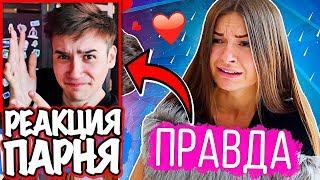 РЕАКЦИЯ ПАРНЯ на Если бы ДЕВУШКИ Говорили Только ПРАВДУ / Алёна Венум
