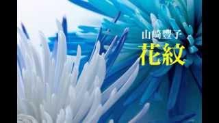 《花紋》山崎豐子探問女性價值的史詩巨作!