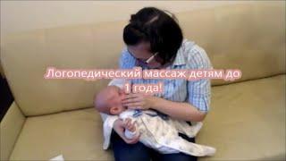 1. Логопедический массаж детям до 1 года жизни