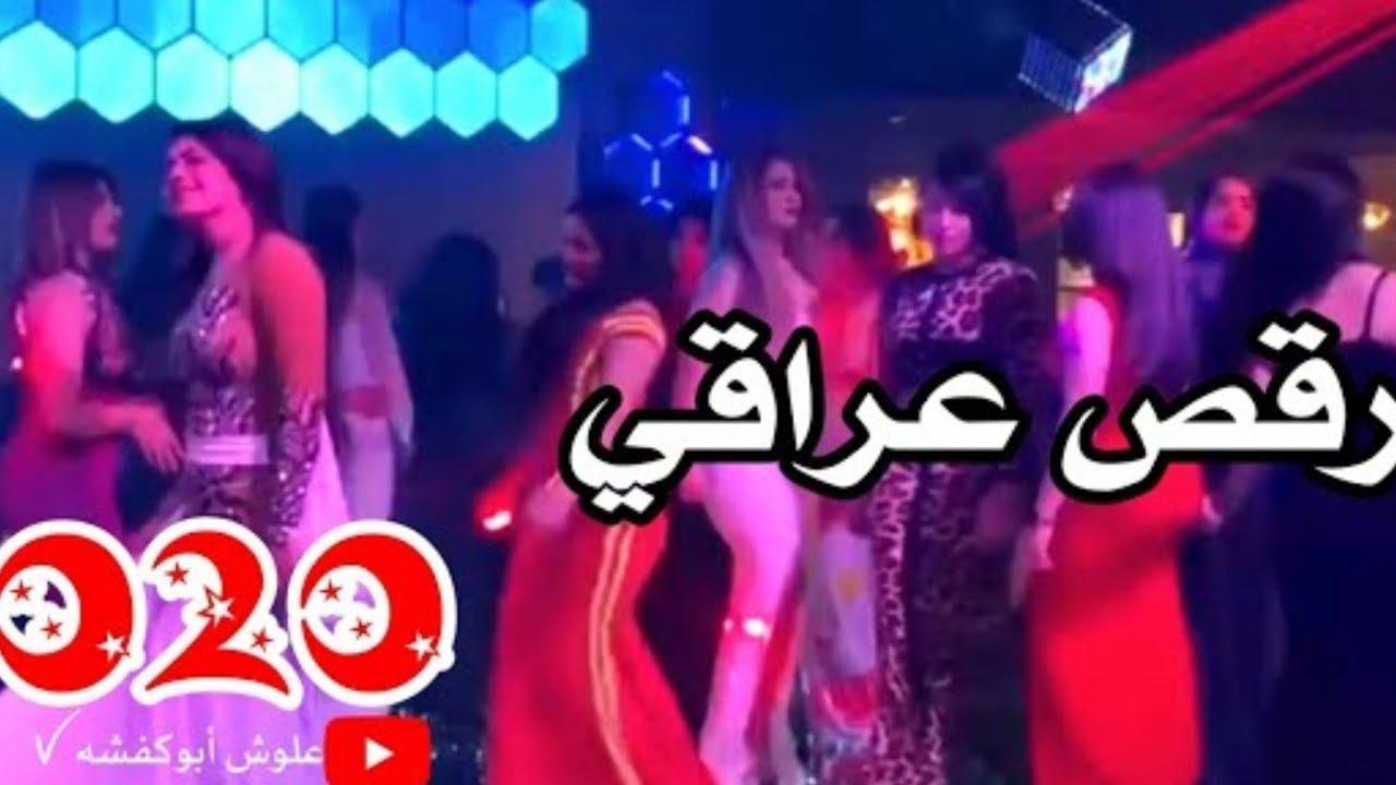 حفلات ملاهي عراقية || يمكن نايمه بصفه || صلاح الغزال 2020 || معزوفة الهورنات 2020