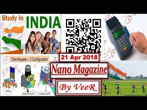 21 April 2018 - PIB, Yojana, AIR News- Nano Magazine-IMF,WB,UIDAI,Chandrayaan-2,PoS- Current Affairs