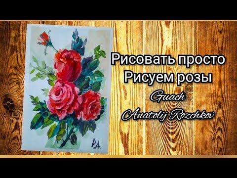 Рисуем розы (гуашь) для начинающих