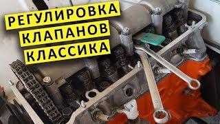 Как отрегулировать клапана ВАЗ 2101-07. Регулировка клапанов щупом