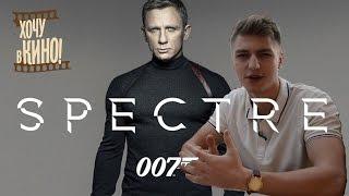 """007 СПЕКТР """"Хочу в Кино"""""""