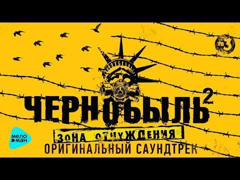 Музыка из сериала чернобыль зона отчуждения музыка из сериала