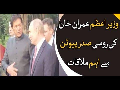 PM Imran Khan meets Russian president Putin