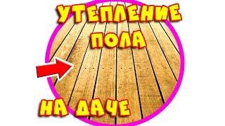 видео Как утеплить пол в деревянном доме не разбирая пол своими руками